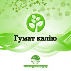 ГУМАТ КАЛИЯ (5 л.)
