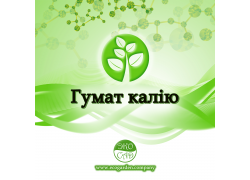 ГУМАТ КАЛИЯ (10 л.)